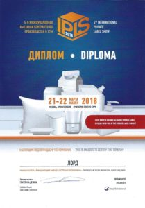 Диплом выставка товаров и брендов