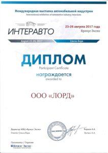 Диплом выставка Интеравто
